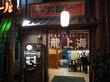 新横浜ラーメン博物館「龍上海」の赤湯からみそラーメン