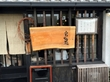 山元麺蔵 京都・岡崎 良い店に行けば幸せになれます。
