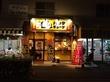 大橋に『博多肉汁王国 パンダギョーザ』オープン!