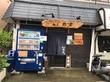 麺屋 弥栄