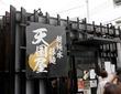超純水採麺 天国屋@町田市金森 「鶏白醤油麺」 16/10/09