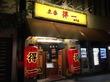 得一 扇町店~大阪:天満~
