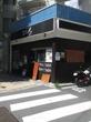 鶏そば なんきち 東京店【弐】 ~念仏鯛煮干出汁の「冷やし煮干そば」&「冷やし和え玉」~