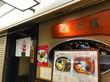 麺屋 楼蘭 @その3 (ラーメン:大阪駅前ビル) 埋没せず、美味い