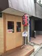 AKL ~カレーなる酒場~ ランチタイムはキーマカレー専門店!