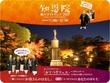 知恩院★秋のライトアップ2017(夜間特別拝観)