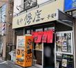 麺や樽座 子安町店@八王子市 期間・数量・子安町店限定「生姜味噌つけ麺」 17/04/15