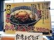 麺屋 幡 弘前店 その42(弘前市)