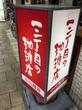 三丁目の珈琲店 大阪・南森町 ボリュームたっぷりのハウスサンドをいただきます。