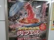 「カドヤ食堂 本店」(大阪・西長堀/ラーメン)