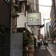 汁なし日記 その58 東京都千代田区「ごまだら」