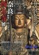 「奈良 西大寺展 叡尊と一門の名宝」 三井記念美術館
