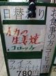 今日がピークらしい【カフェ食堂みどり】