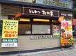 【ランチ】 ロースカツ定食 松乃家 堂島店 大阪市北区堂島2-1-34 西梅田