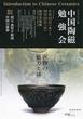 「中国陶磁勉強会」展 表参道 根津美術館