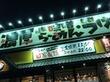 麺屋 幡 弘前店 その41(弘前市)