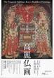 「高麗仏画-香りたつ装飾美-」展 根津美術館