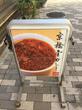 京橋屋カレー ルールの厳しいお店です