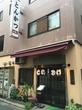 ココ・シャネルが香水NO.5を発売した年から創業している老舗中の老舗。