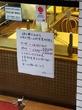 営業時間に変更がありました かいどう@渋谷