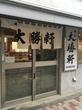 【10回目】マイソウルフルラーメン、大勝軒@保谷