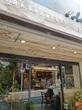 ☆いつもたくさんのお客様で賑わっています♪中目黒で大人気のパン屋さん☆TRANSPARENTE☆