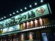 麺屋 幡 弘前店 その47(弘前市)