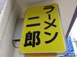 ラーメン二郎 千住大橋駅前店 「小ラーメン」