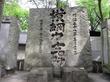 富岡八幡宮の横綱力士碑(深川散歩④)