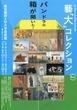 『藝「大」コレクション パンドラの箱が開いた!』展 東京藝術大学大学美術館