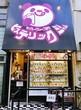 ヒステリックジャム/神戸で大人気!進化系スイーツ「クレームブリュレのクレープ」を食べてみました!!!
