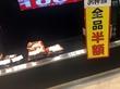 安い〜鳥ぷろ イオンSENRITO店