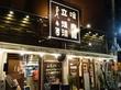 ☆A5ランクの和牛が、500円!!大阪一安く気軽に楽しめる焼肉屋さんが、ニューオープン!!☆