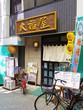 【ランチ】 唐揚げ定食 大福屋 岐阜市神室町2-8 福井ビル1F
