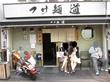 「東京の行列のできるつけ麺屋さん(^_^)~道~つけ麺~麺太コシ有、スープどろっ(^_^)」
