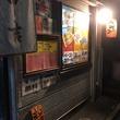 限定100杯⁉︎ 汁なし日記 その71 東京都 足立区「らーめんしょっぷ 中吉 綾瀬店」