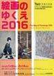 「絵画のゆくえ2016  FACE受賞作家展」 新宿 損保ジャパン東郷青児美術館