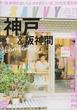 「グルメガイド複数掲載、北野坂のビストロ&カフェ~トリトンカフェ~煮込みハンバーグ」