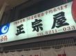 正宗屋 相合橋 大阪・なんば千日前 しみじみと安心して飲める、大阪ミナミの老舗居酒屋