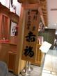 赤福 ジェイアール名古屋タカシマヤ店