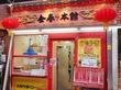 【中華料理】野菜がたっぷり五目焼きそばと、パリパリ羽根付き餃子【金春本店:蒲田】