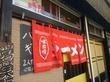 ラーメン 麺雅 (青森市)