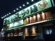 麺屋 幡 弘前店 その45(弘前市)