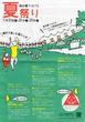 柏の葉T-SITE夏祭り☆2017-7-21~23