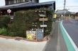 ★★☆飯山満町に「cafe三郎兵衛」がオープン*古民家風