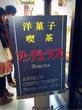 川端康成、手塚治虫などが通った浅草の老舗喫茶店「アンヂェラス」