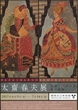 「生誕110年記念 漆の画家 太齋春夫展」 練馬区立美術館