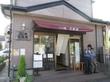 つけ麺 目黒屋【四壱】 ~【裏メニュー】煮干しラーメン~
