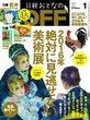日経おとなのOFF 2016年1月号 2016年絶対に見逃せない美術展