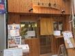 「麺屋 爽月」-50 粉浜  お得な、週替わりメニューでランチ☆  170123